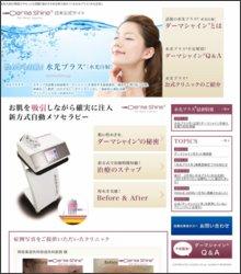 水光注射おすすめサイト